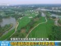 """新华社:细数被取缔高尔夫球场""""九宗罪"""""""