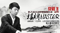22年时间鉴证中国围棋崛起 世界赛中国第35冠