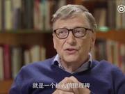 视频-盖茨专访:AlphaGo在围棋上的胜利令人难以置信