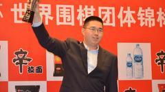 中国队六捧农心杯历程:8胜1负创历史最佳战绩