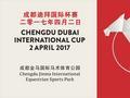 47匹纯血马抵达!第四届成都迪拜国际杯4月开幕