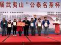 公泰名茶杯全国桥牌公开赛闭幕 江苏棋院队夺冠