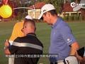 视频-高尔夫请教练有无必要?看老虎前教头怎么说