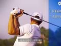视频-如何开始打高尔夫?听听老虎前教练怎么说