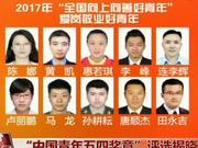 视频-好榜样!马龙惠若琪获全国向上向善好青年奖