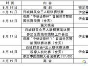 首届中国围棋大会百城群英会三人连棋赛规程