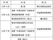2017首届中国围棋协会职业棋手年会通知