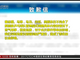 视频-中国乒乓球队发公开致歉信 众将原文转发