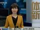 视频-乒协对弃赛表示震惊 乒乓球队发布道歉信