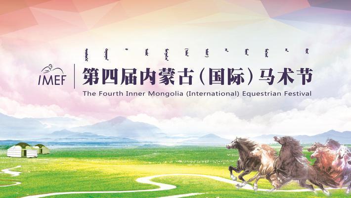 内蒙古国际马术节开幕式精彩回放