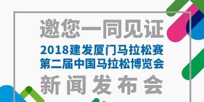 马拉松 厦门 报名 2018厦马新闻发布会如约而至 体育新闻 E993新闻图片 34543 700x350