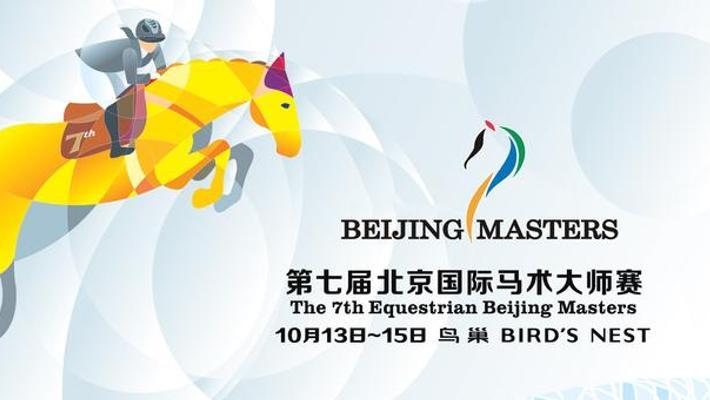 2017北京国际马术大师赛精彩回放