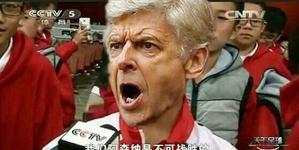 段子界扛把子不是阿森纳是中国球迷 梅西都服了