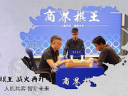视频-《商界棋王》第3期 周天乐策划布局陷阱奏效