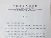 中高协贺信:祝贺林钰鑫夺冠 为青少年做表率