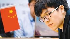 回眸中国围棋:2015柯洁无敌 见证围棋新时代