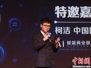 柯洁:未来属于AI 我将在金融和教育做探索
