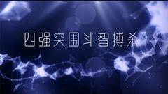 视频-《商界棋王》第一阶段 八强争霸再起波澜