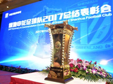 申花舉行慶功表彰大會