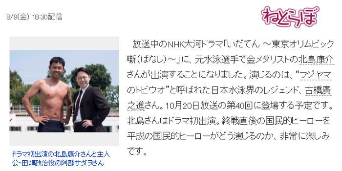 """北島康介首次觸電 大河劇出演""""富士山飛魚"""""""