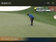 王皓忙里偷闲观战高尔夫大师赛 儿子已露球星潜质