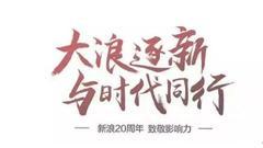 新浪棋牌二十载(四):回顾微博的初生与遗憾