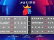 锁定16强 第十届全国斗地主公开赛长沙站直播开启