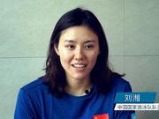 游泳世锦赛刘湘终于要出场了 少说多做专心备战