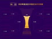 足协杯16强对阵:四川德比 申花对亚泰 海港PK陕西