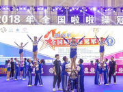 走进广州残障人技巧啦啦操队 超越在我敬畏生命!