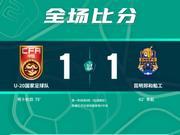 中乙-國青1-1被墊底球隊逼平 近六輪僅獲一勝
