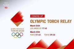 東京奧運會圣火傳遞開始 奧運會這次真的近了