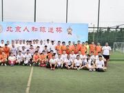 北京人和球迷杯五人制足球赛开战 培养球迷运动热情