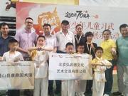 百城千万儿童习练中华武术公益活动在京启动