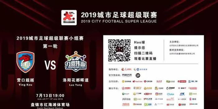 """开放""""五外援""""的城超 中国商业足球赛事的里程碑"""