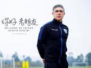 石家庄永昌官方宣布古特比回归 盼率队走出困境