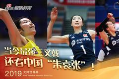 成绩已超黄金一代?中国女排白金一代正式诞生!