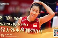 外国网友狂赞朱婷:她是传奇无人能敌 排坛GOAT!
