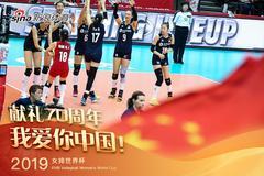 刘雯李冰冰发微博祝贺女排夺冠 李宇春:中国骄傲