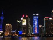 荣耀之夜!上海外滩今夜为申花点亮:申花是冠军