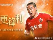 深足宣布王伟龙租借至沈阳城市1年 第二次被外租
