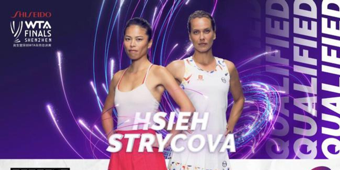 谢淑薇/斯特里索娃入围2019深圳WTA年终总决赛