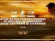 """乘着""""一带一路""""翅膀 IBF丝路冠军联赛进驻泰国"""