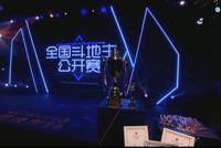 第十届JJDC全国斗地主赛圆满落幕 湖北儒战捧杯