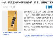 日媒:东京奥运放弃中国体操器材 日本有望夺多金