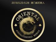 2018OPC东方扑克冠军赛 亚太地区竞技扑克首选地