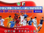 五超首临渤海之滨 顶级联赛助力黄河之洲足球发展