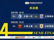 预告-19:35直播足协杯半决赛:上海上港VS山东鲁能