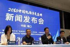 中帆协与海口市发布2019中国帆船年度盛典活动