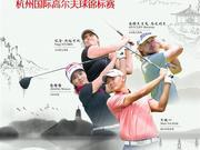 杭州国际锦标赛不晋级也分钱 男女政策不同为哪般?